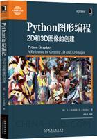 Python图形编程:2D和3D图像的创建