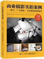 商业摄影实拍案例――淘宝、广告摄影、专业摄影进阶通用(第2版)(全彩)