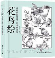 花鸟绘 超精致的黑白手绘基础教程