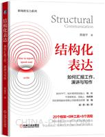 结构化表达:如何汇报工作、演讲与写作