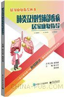 肺炎及慢性肺部疾病居家康复指导