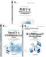 [套装书]深入理解OpenCV:实用计算机视觉项目解析(原书第3版)+OpenCV 4计算机视觉项目实战(原书第2版)+机器学习:使用OpenCV和Python进行智能图像处理(3册)