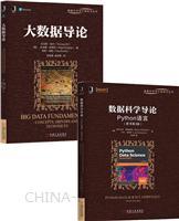 [套装书]数据科学导论:Python语言(原书第3版)+大数据导论(2册)