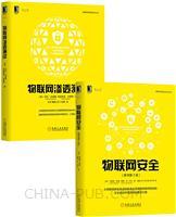 [套装书]物联网安全(原书第2版)+物联网渗透测试(2册)