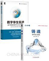 [套装书]铸魂:软件定义制造+数字孪生实战:基于模型的数字化企业(MBE)(2册)
