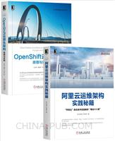 [套装书]阿里云运维架构实践秘籍+OpenShift云原生架构:原理与实践(2册)