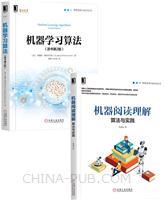 [套装书]机器阅读理解:算法与实践+机器学习算法(原书第2版)(2册)