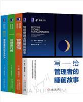 [套装书]写给管理者的睡前故事+管理至简+管理进行时+管理者而非MBA(4册)