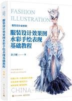 服装设计效果图水彩手绘表现基础教程(全彩)