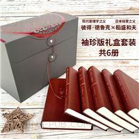 管理学大师新年台历礼盒(德鲁克、稻盛和夫袖珍版共6册含新年台历)