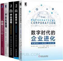 [套装书]数字时代的企业进化:机器智能+人类智能=无限创新+数据中台:让数据用起来+中台战略:中台建设与数字商业+平台化管理:数字时代企业转型升维之道+协同:数字化时代组织效率的本质(5册)