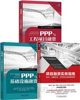 [套装书]项目融资实务指南:政府、金融机构、投资者全视角路线图+PPP与基础设施融资+PPP与工程项目融资(3册)