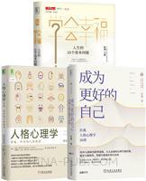 [套装书]成为更好的自己:许燕人格心理学30讲+人格心理学:全面、科学的人性思考(原书第10版)+学会幸福:人生的10个基本问题(3册)