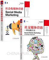 [套装书]社交媒体营销:一种战略方法(原书第2版)+社会化媒体营销(原书第3版)(2册)