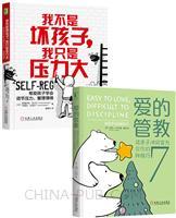 [套装书]爱的管教:将亲子冲突变为合作的7种技巧+我不是坏孩子,我只是压力大:帮助孩子学会调节压力、管理情绪(2册)