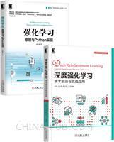 [套装书]深度强化学习:学术前沿与实战应用+强化学习:原理与Python 实现[鲜读](2册)