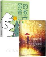 [套装书]母爱的失落(原书第2版・20周年纪念版)+爱的管教:将亲子冲突变为合作的7种技巧(2册)