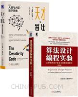 [套装书]算法设计编程实验(第2版)+天才与算法:人脑与AI的数学思维(2册)