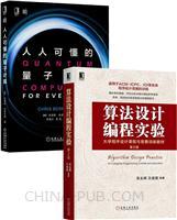 [套装书]算法设计编程实验(第2版)+人人可懂的量子计算(2册)