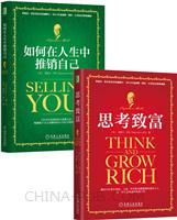 [套装书]思考致富+如何在人生中推销自己(2册)