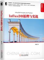 InfluxDB原理与实战