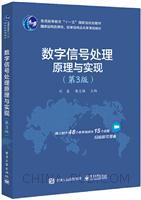 数字信号处理原理与实现(第3版)
