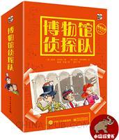 博物馆侦探队(全5册)