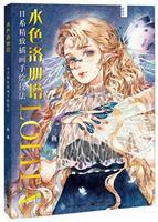 水色洛丽塔:日系精致插画手绘技法(全彩)