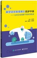 新型冠状病毒肺炎防护手册――公共卫生视野下的科学防控