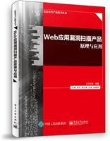 Web应用漏洞扫描产品原理与应用