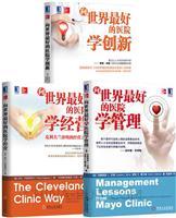 [套装书]向世界最好的医院学管理+向世界最好的医院学经营:克利夫兰诊所的经营之道+向世界最好的医院学创新(3册)