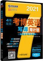 2021版4周攻克考博英语写译周计划 第8版