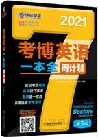 2021版考博英语一本全周计划 第5版