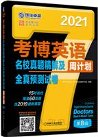 2021版考博英语名校真题精解及全真预测试卷 第8版