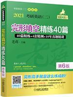 2021考研英语(二)完形填空精练40篇 第6版