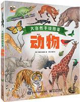 大自然手绘图鉴 动物