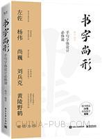 书字尚形:手写字体设计必修课(全彩)