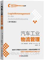 汽车工业物流管理(原书第2版)