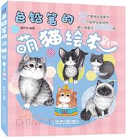 色铅笔的萌猫绘本(第3版)