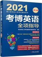 2021考博英语全项指导