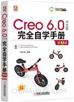 Creo 6.0中文版完全自学手册 第3版