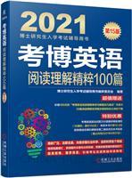 2021考博英语阅读理解精粹100篇