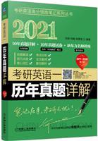 2021考研英语一历年真题详解