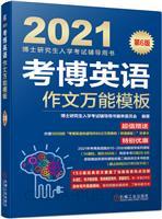 2021版考博英语作文万能模板