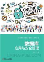 数据库应用与安全管理