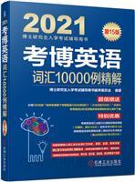 2021考博英语词汇10000例精解