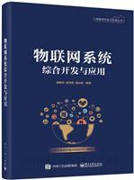 物联网系统综合开发与应用