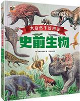 大自然手绘图鉴 史前生物