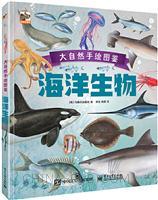 大自然手绘图鉴 海洋生物