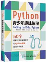 Python青少年趣味编程